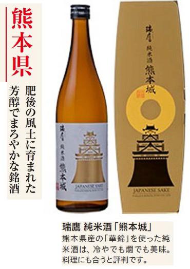 「瑞鷹 純米酒 熊本城」