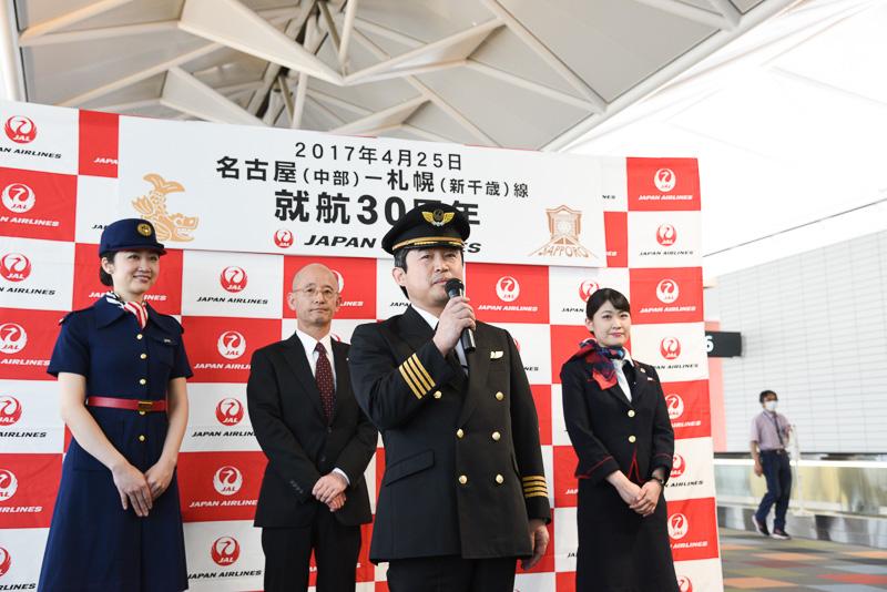 日本航空株式会社 JL3105便 機長 猪倉光樹氏