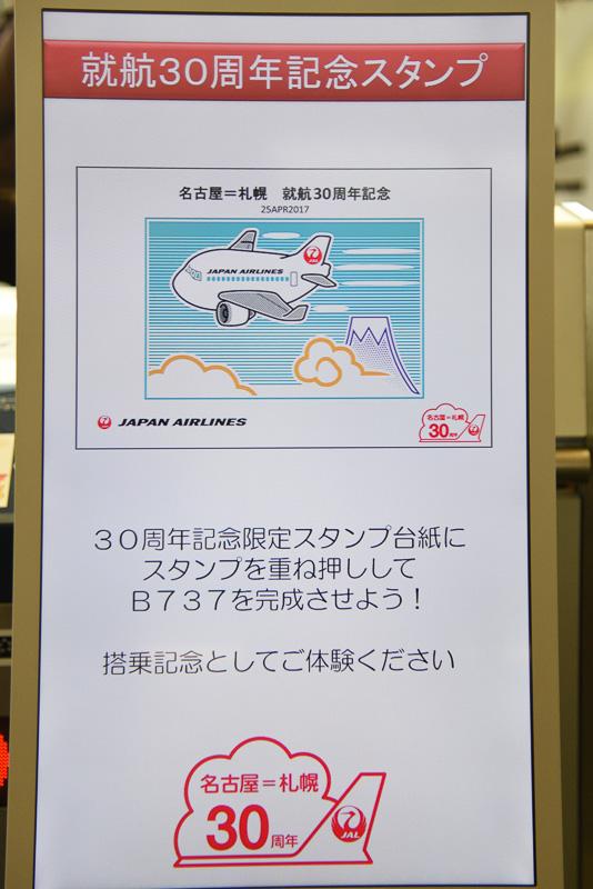 搭乗口近くにあったデジタルサイネージ。就航当時についてや、石屋製菓のチョコレートが詳しく説明されていた