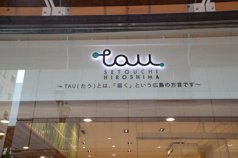 広島ブランドショップ「TAU」の外観