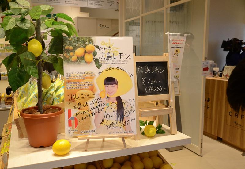 入り口にはレモン大使の市川美織さん