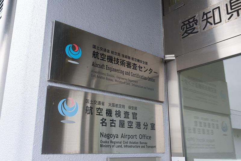 航空機技術審査センターは、国土交通省 県営名古屋空港事務所内に置かれる