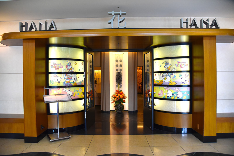 日本料理レストラン「花 Hana」