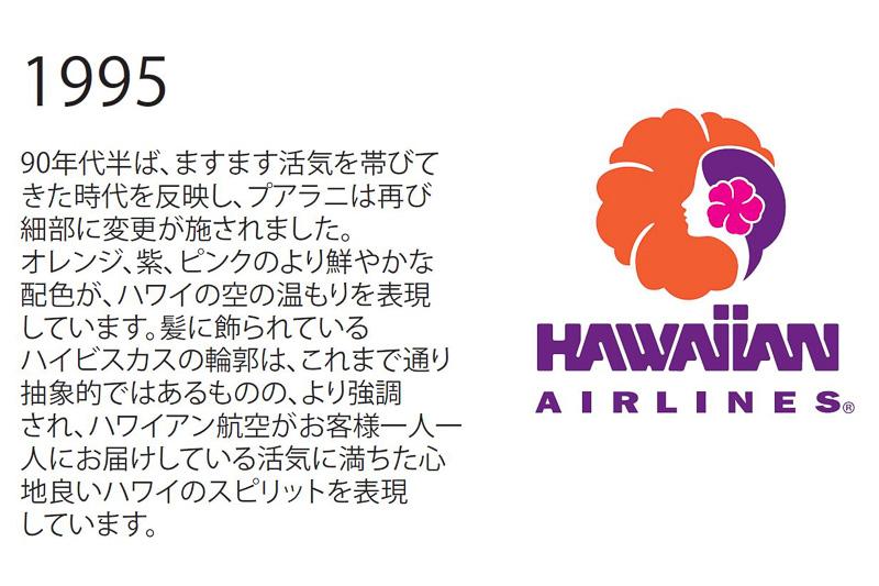 ハワイアン航空のブランドロゴの変遷