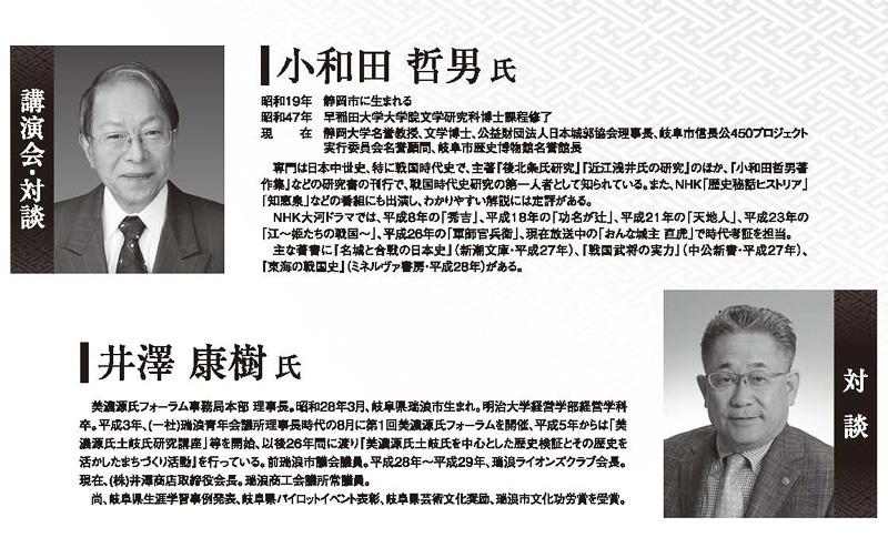 静岡大学名誉教授で大河ドラマの時代考証などでも知られる小和田哲男氏が講演予定