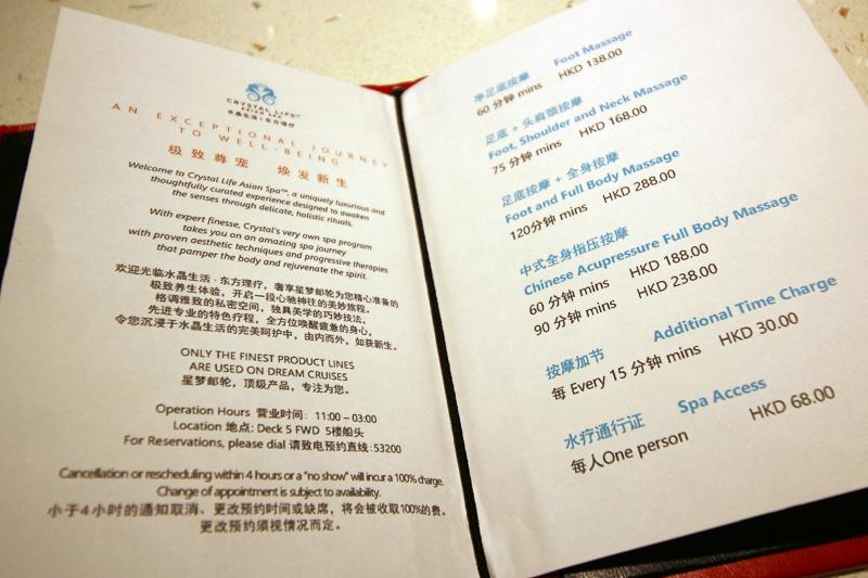 「中国式全身マッサージ」60分(188香港ドル、約2632円)と手頃な値段