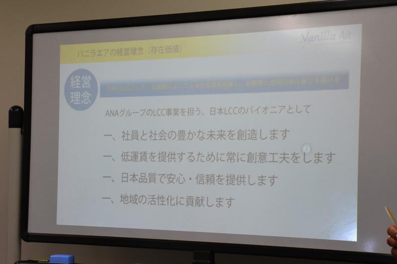 同社が掲げる経営理念、経営ビジョン、行動指針が新たに示された