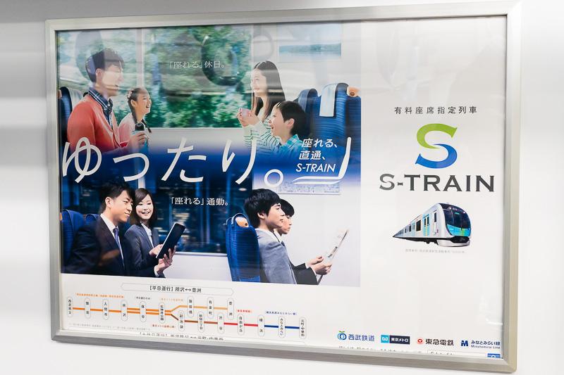 出入り口横の車内広告は「S-TRAIN」