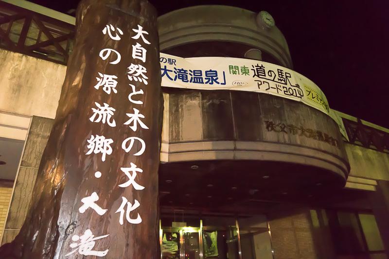道の駅「大滝温泉」でトイレ休憩