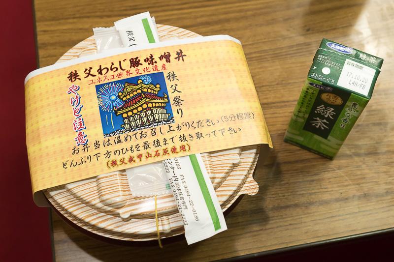 秩父こいずみの「秩父わらじ豚味噌丼」と緑茶