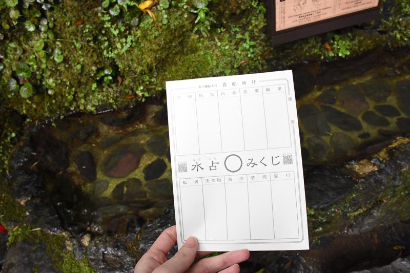 貴船神社は水の神様を祭っていることから、ぬらすと文字が浮かび上がる水占みくじを用意している