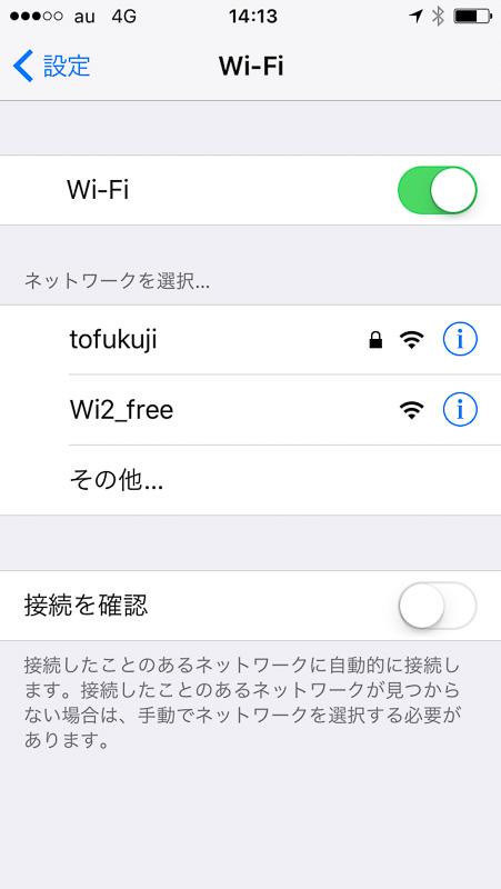 東福寺のフリーWi-Fiスポット