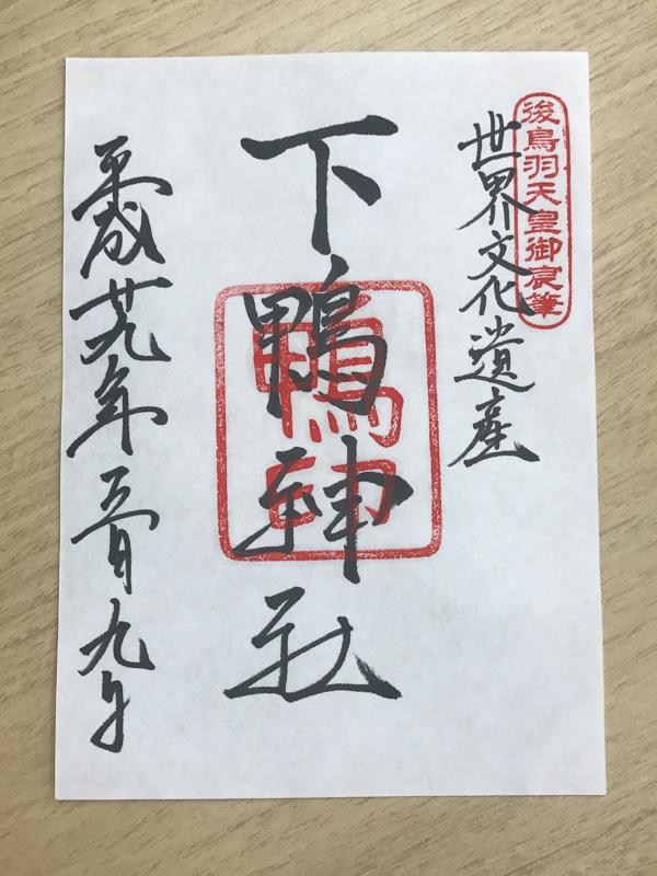 下鴨神社の限定御朱印。普段の御朱印は賀茂御祖神社と書かれているとのこと