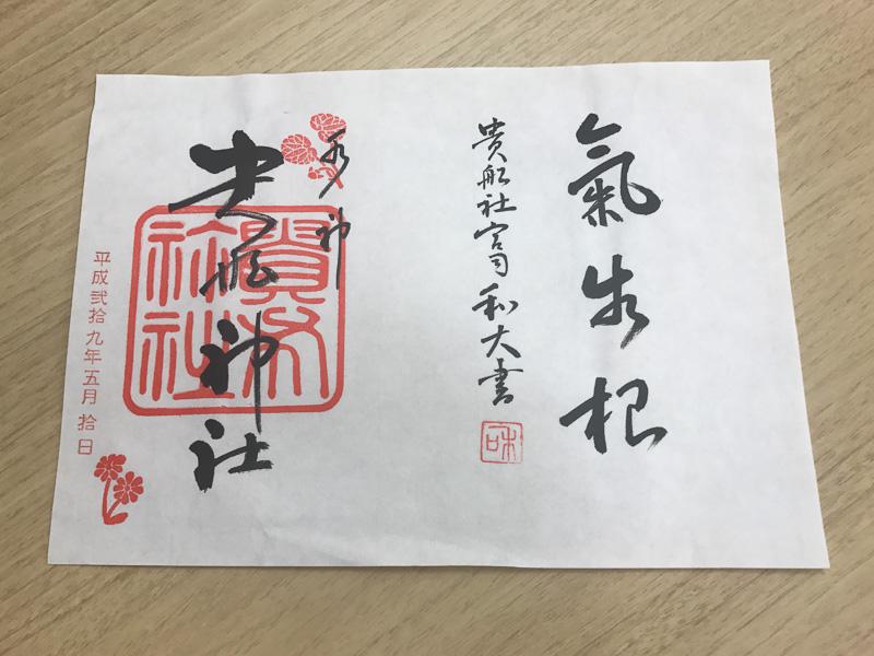 貴船神社の限定御朱印は横に大きい。宮司の高井和大氏自筆によるもので、氣生根(きふね)とも書かれている