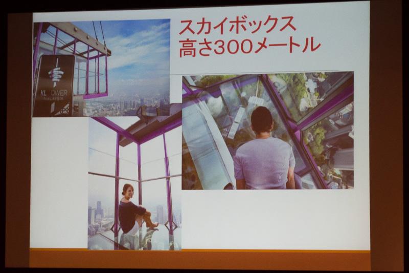 高さ300mのところにできた「スカイボックス」が注目のKLタワー