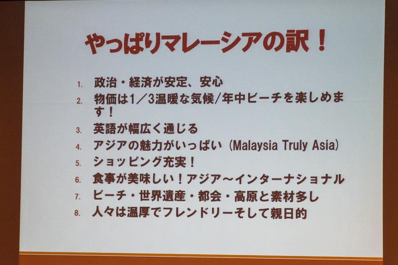 マレーシアを旅先に選ぶ理由