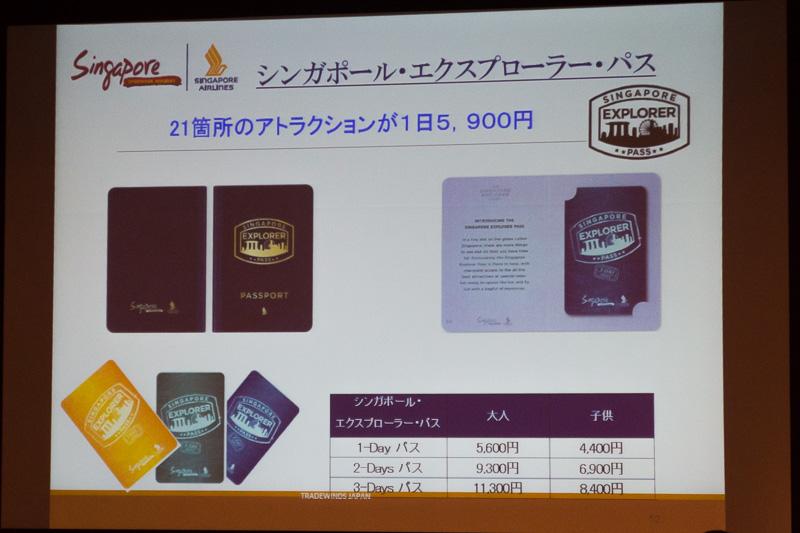 シンガポール航空とSIAホリデイズ利用者が購入できる「シンガポール・エクスプローラー・パス」