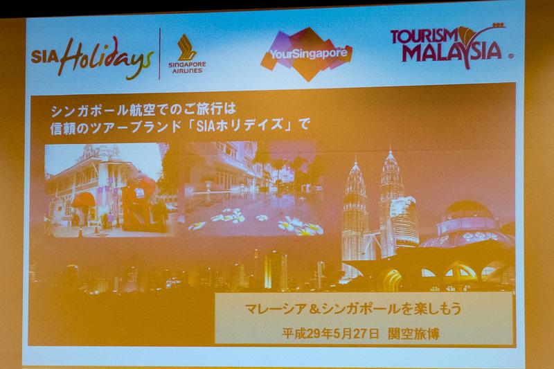 SIAホリデイズがマレーシアとシンガポールの魅力的な観光地を紹介