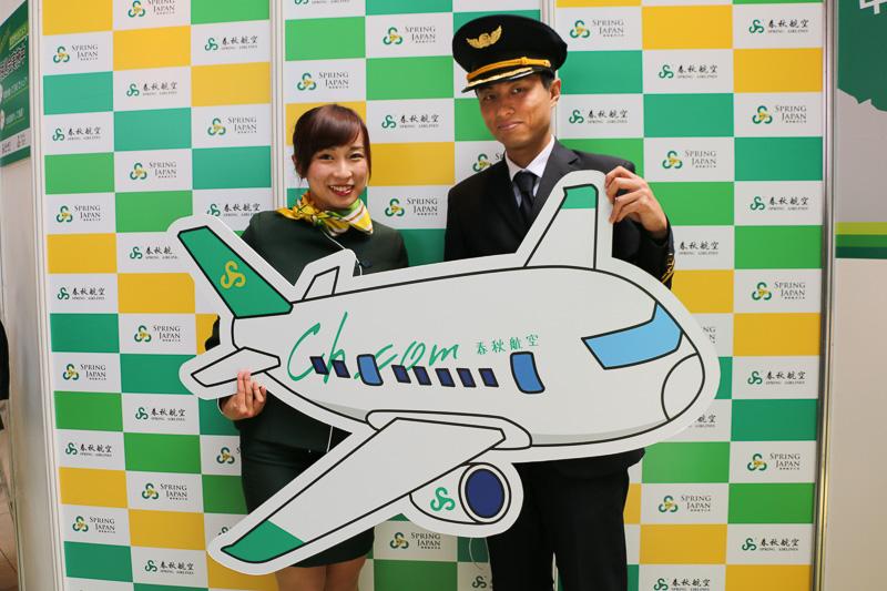子供向けのCA(客室乗務員)とパイロット(運航乗務員)の制服を用意して、CAやパイロットと一緒に写真を撮るサービスも行なっていた