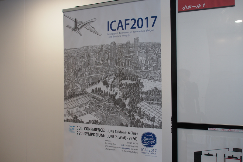 ICAF2017(国際航空疲労委員会:International Committee on Aeronautical Fatigue and Structural Integrity)が名古屋市で開催