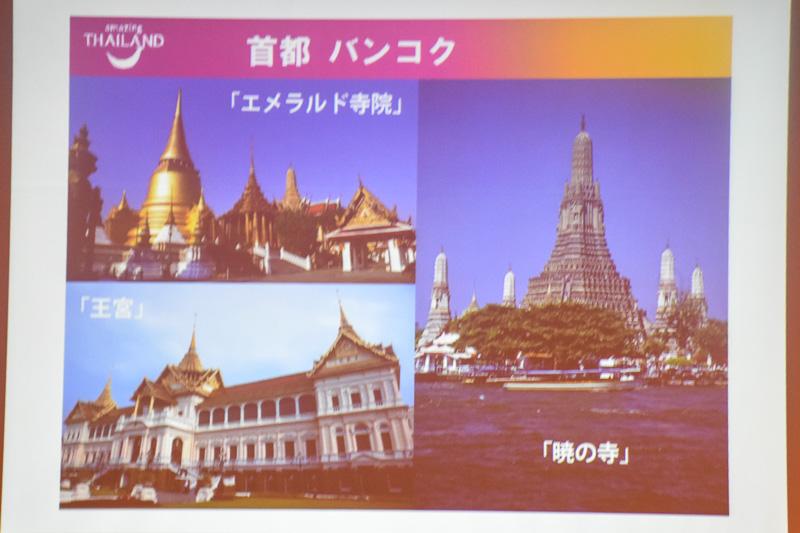 タイの観光地はバンコク、アユタヤのある中央部、チェンマイのある北部、プーケットのある南部などがよく知られている