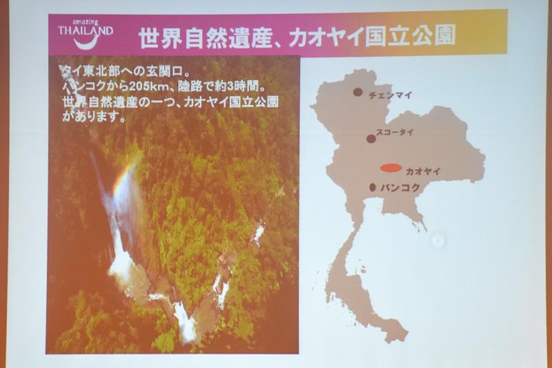 世界自然遺産に指定されているカオヤイ国立公園。近年ワイナリーが増えており、タイのワインは5年ほど前から世界的にも認められつつある