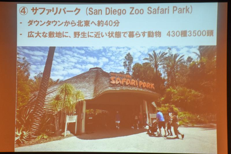サンディエゴの観光スポット