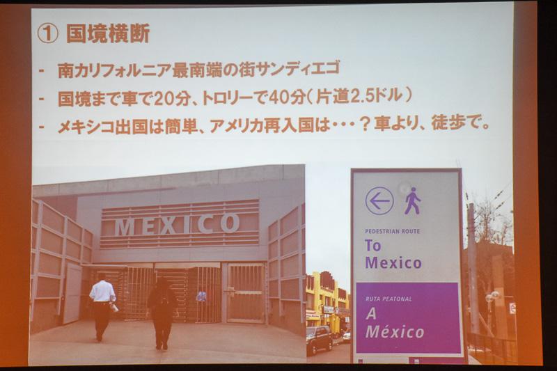 メキシコ国境はすぐ近く。メキシコ国境の町ティファナなら、それほど危険はないという