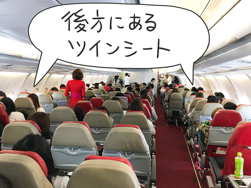 搭乗したエアバス A330-300型機の後方は2-3-2の配列。両側のツインシートになっています