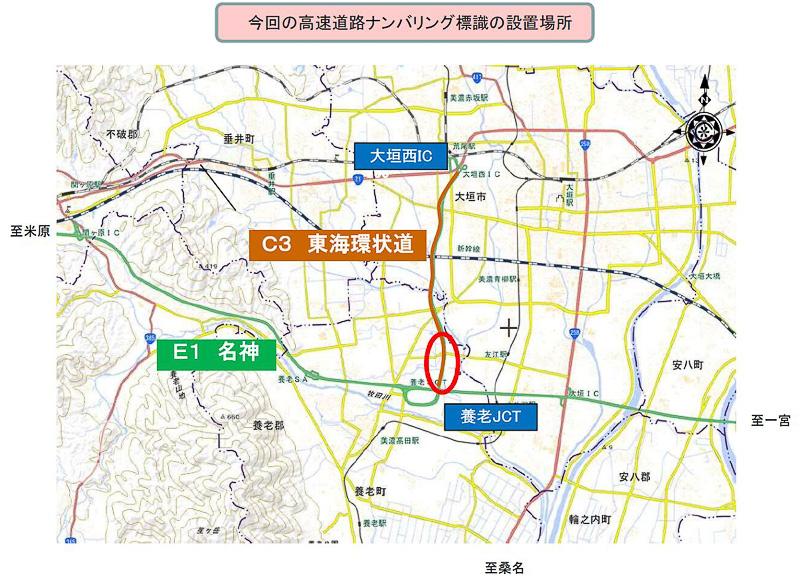 岐阜県内で初めて「高速道路ナンバリング標識」を東海環状自動車道で導入する