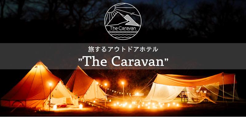 The Caravanの設営イメージ