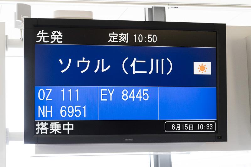 OZ111便の搭乗率は80%ほど
