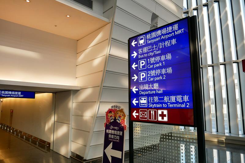 MRT桃園空港線の第1ターミナル駅は、第1ターミナル出発ロビーの先にある。案内板の指示に従って進めばいい