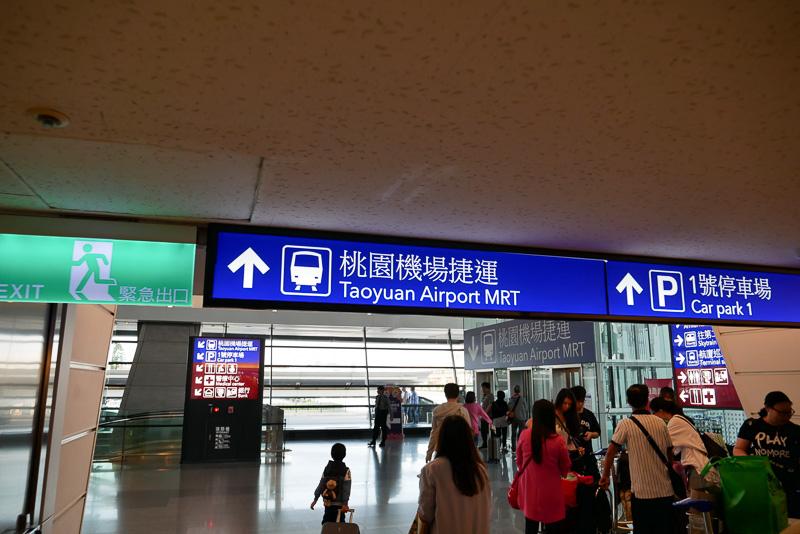 「Taoyuan Airport MRT」の矢印に従って進む