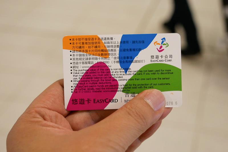 こちらがプリペイドカードのEasyCard。こちらを改札にタッチするだけでMRTに乗車できる