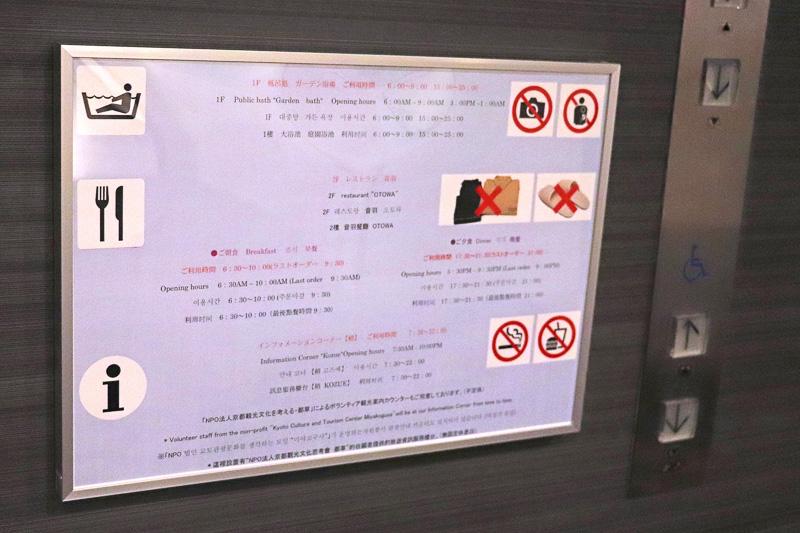 館内表示も、日本語、英語、中国語、韓国語とサインで注意書きが表示されている