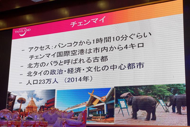 現在は日本からチェンマイへの直行便はないが、首都バンコクからの乗り継ぎで1時間余りで到着する