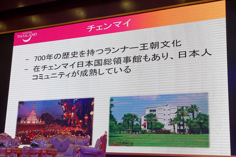 チェンマイには日本国総領事館があり、日本人コミュニティも成熟しているという