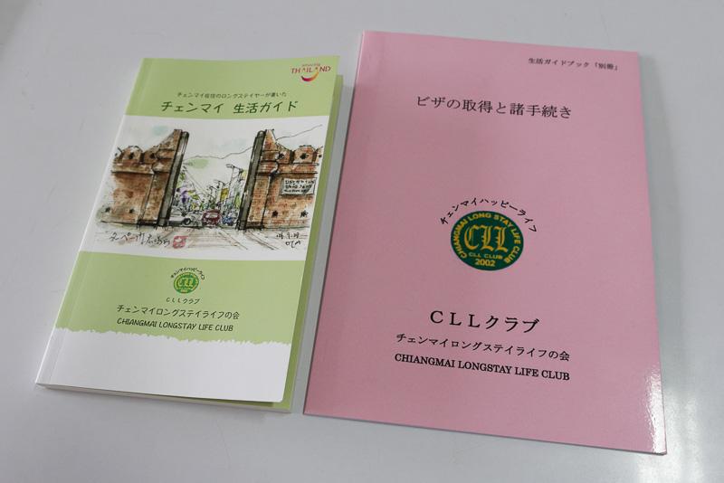 同会では、チェンマイでの長期滞在に向けた準備や心構えを知ることができる小冊子を制作し、配布している。1冊300バーツ