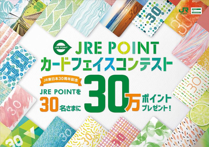 JR東日本は、会社発足30周年を記念して「JRE POINTカードフェイスコンテスト」を実施する