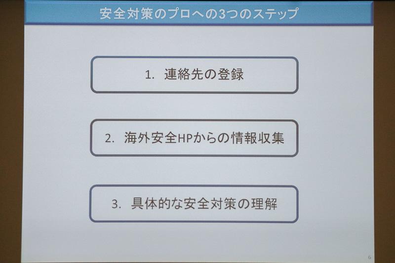 「安全対策のプロへの3つのステップ」