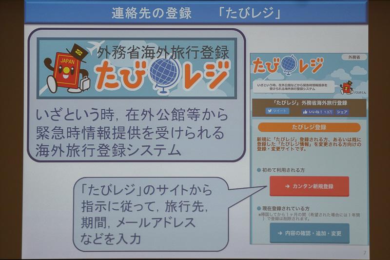 外務省が提供するメール配信サービス「たびレジ」