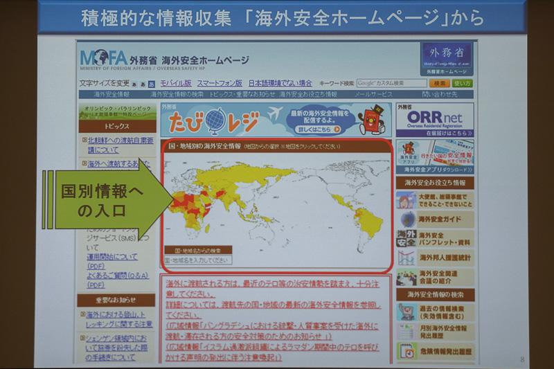 外務省のWebサイトでは世界各地の安全情報を掲載している