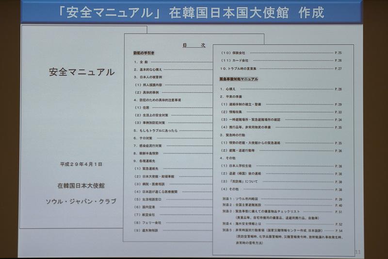 在韓国日本国大使館が作成した「安全マニュアル」も外務省のWebサイトで閲覧できる