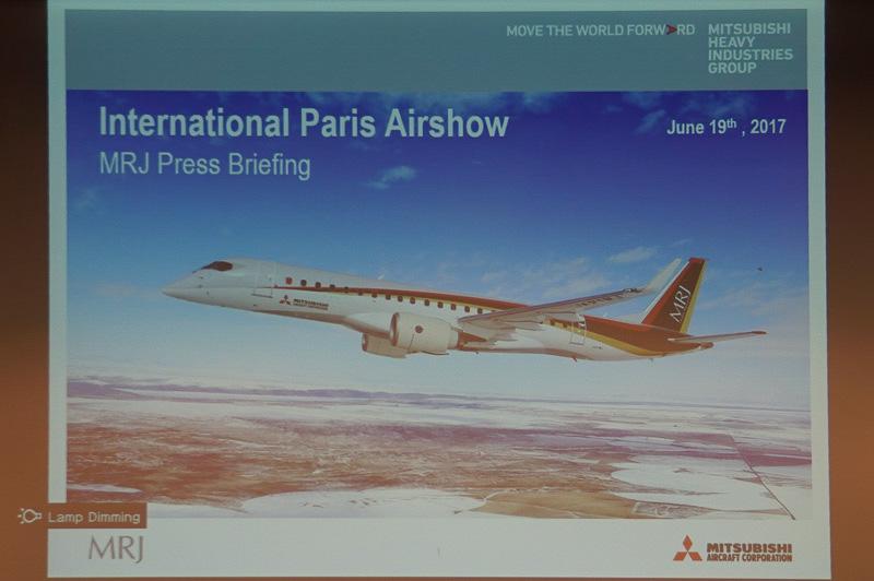 パリ航空ショー2017で行なわれたMRJのプレゼンテーション
