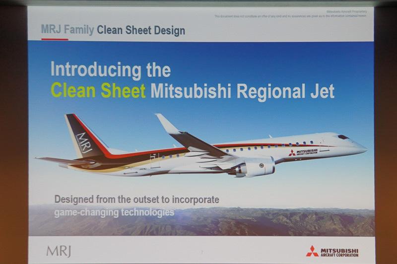 MRJはクリーンシートから開発されている