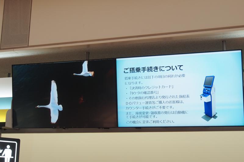 モニターには北海道の映像で構成された映画「生きとし生けるもの」の一部を流している