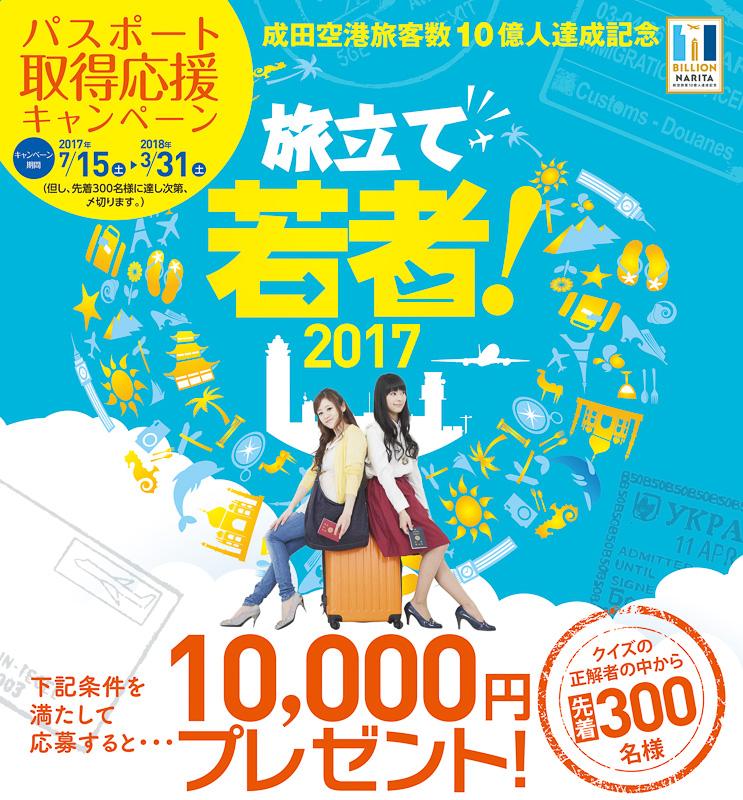 取得費用を補助する「旅立て若者! パスポート取得応援キャンペーン」を7月15日~2018年3月31日まで実施