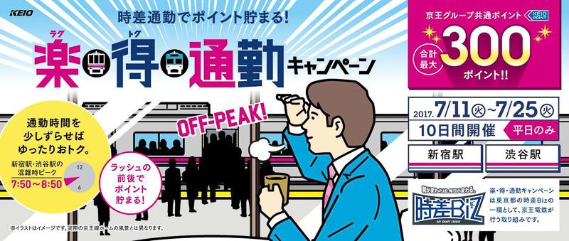 「楽・得・通勤キャンペーン」を7月11日~25日まで実施