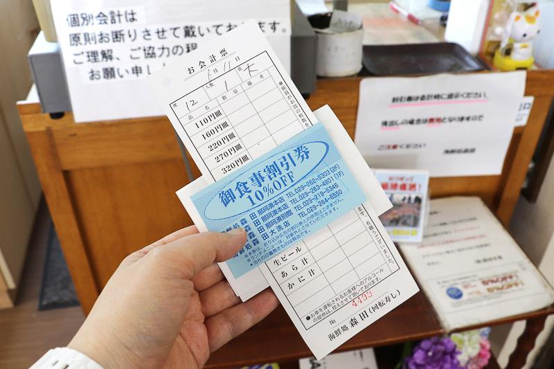 バスツアーで配られた10%の割引券を使える
